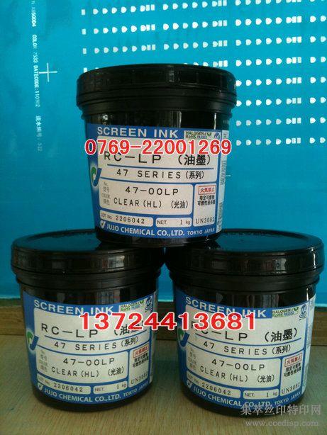供应日本十条4700/4200系列UV丝印油墨