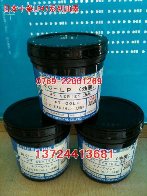 供应日本十条LP47系列UV丝印油墨