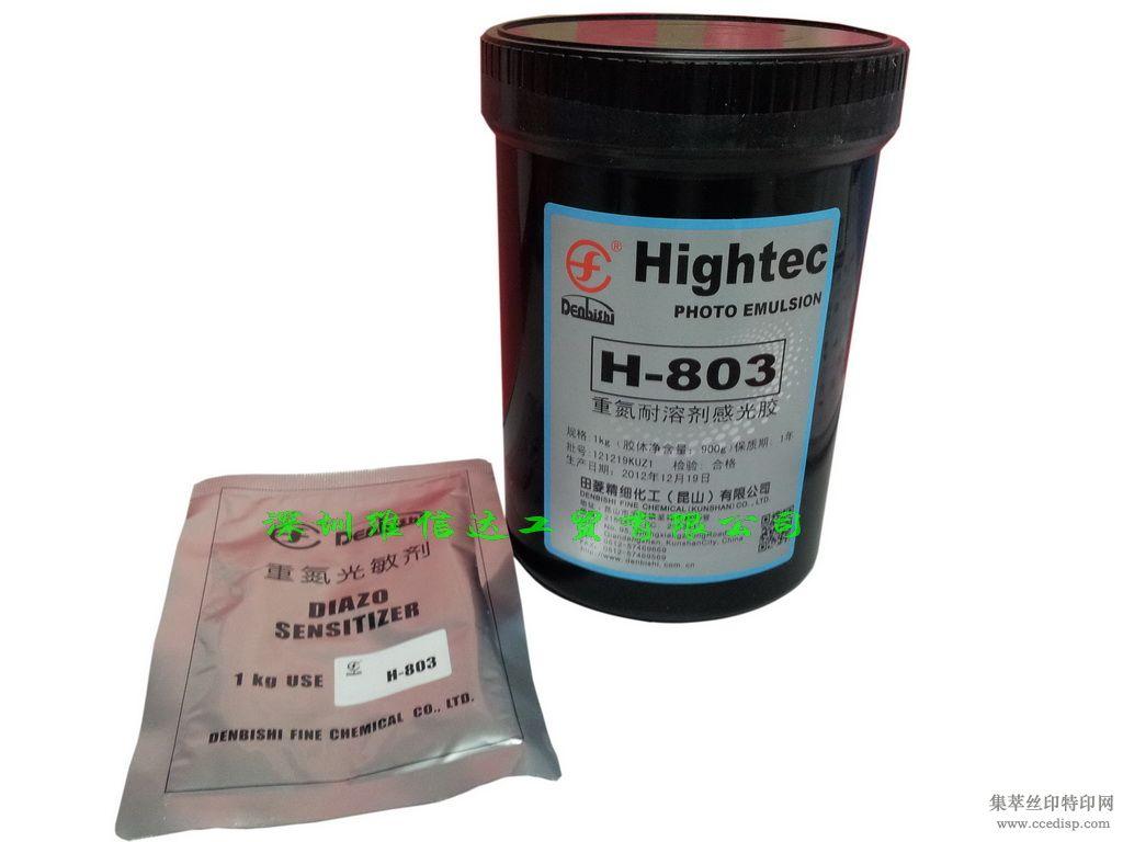 H-803感光胶