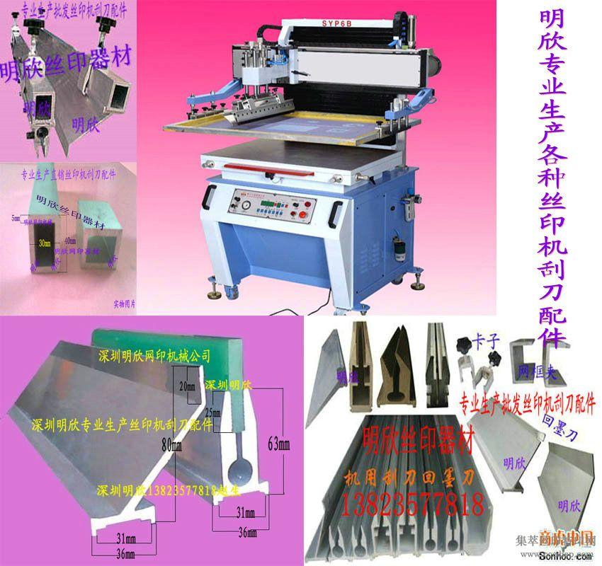 墨刀-刮刀柄-网框架固定卡子方通明欣专业生产