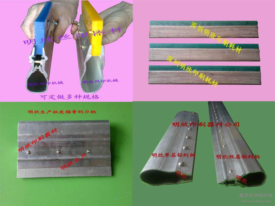 锡膏搅拌刀/生产锡膏刮刀柄/手刮刀