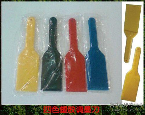 塑料调墨刀