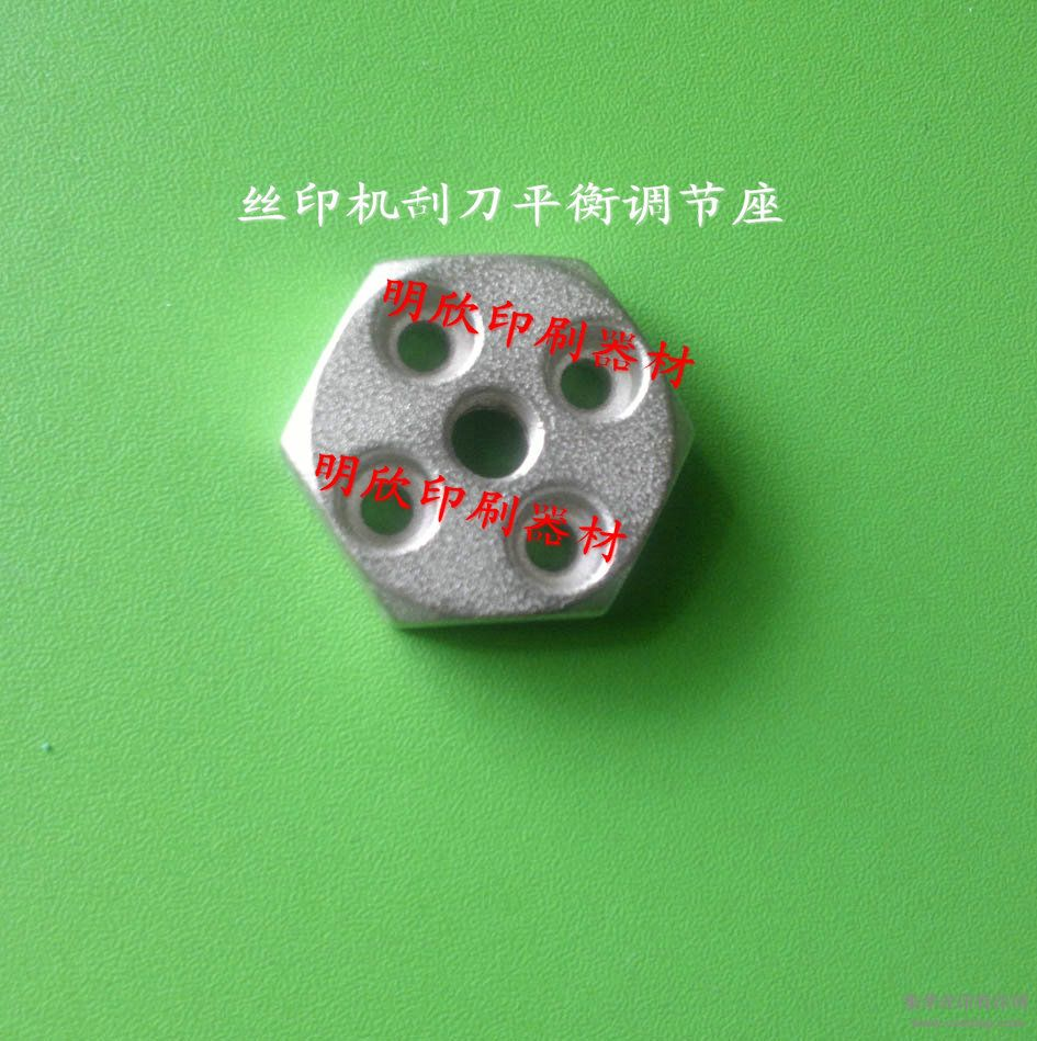 丝印机调节座/丝印机刮刀平衡调节座