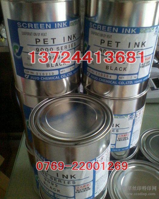 供应日本十条VINI GLOSS系列PVC不干胶标签油墨