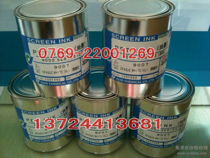 供应日本十条2500系列金属油墨