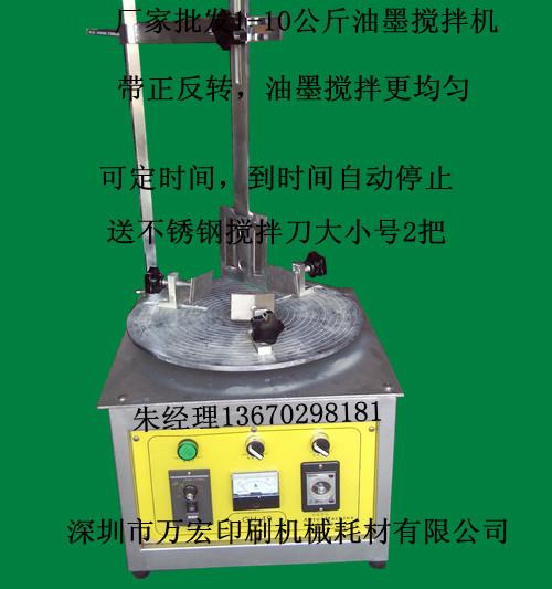 油墨搅拌机,1-10公斤油墨搅拌机,小型油墨搅拌机