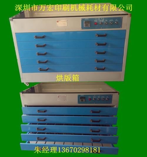 烘版机,烘版箱网版干燥机