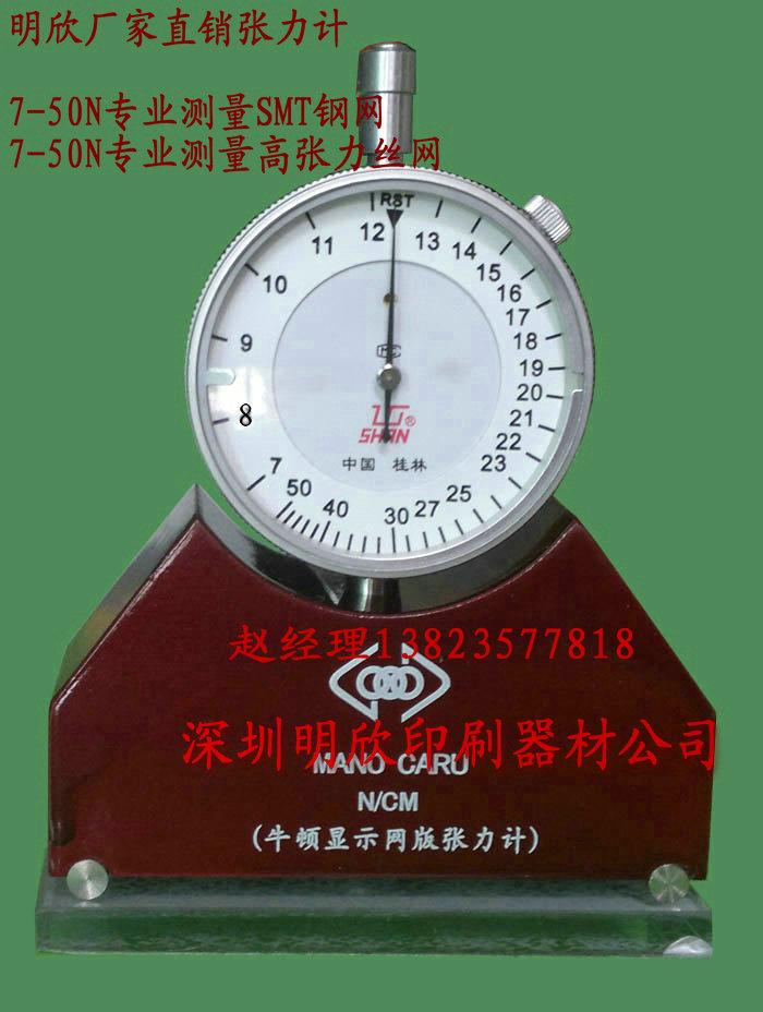 7-5N钢网版张力计,测丝网7-36N张力计特价批发