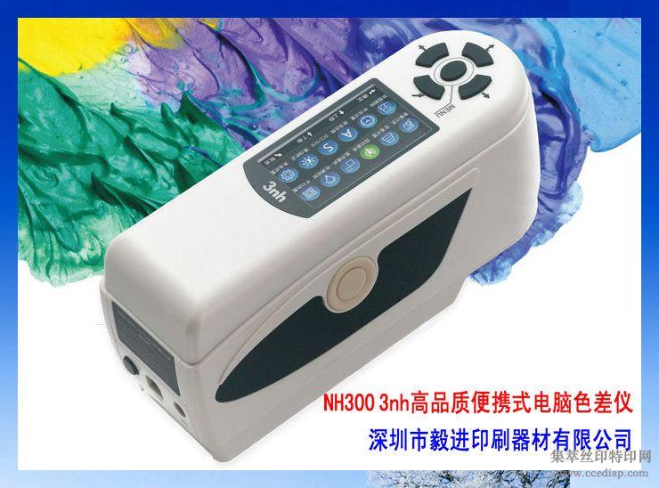 NH3003nh高品质便携式电脑色差仪