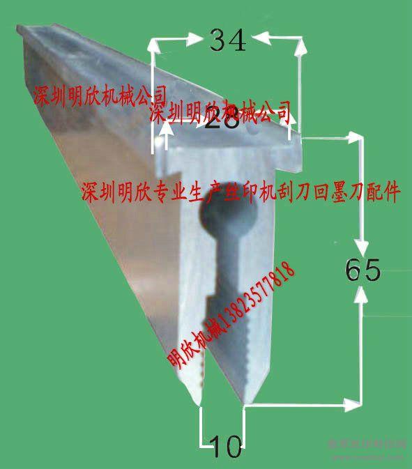 加工型刮刀架/樟木头铝刮刀回墨刀/深圳刮墨刀
