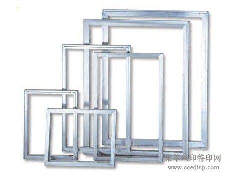 供应丝印网框