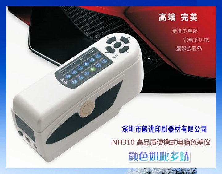 NH3103nh高品质便携式电脑色差仪