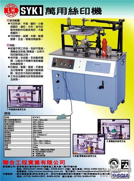 联合丝印机1