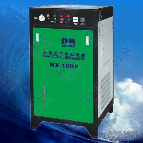 特价10P空压机,静宝牌空压机,涡旋式空气压缩机WX-10HP,