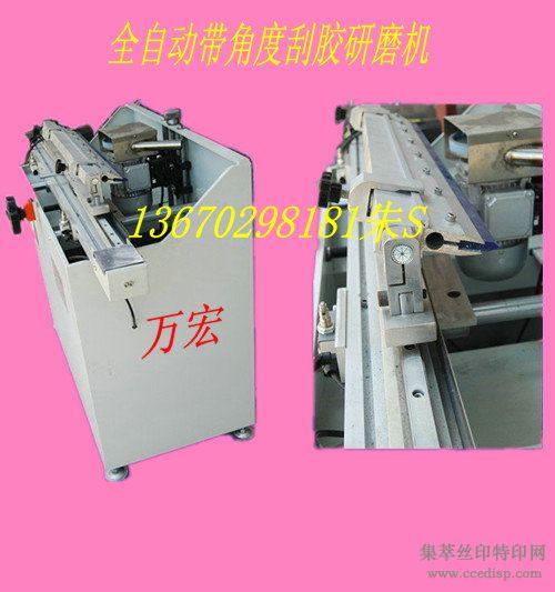 刮胶研磨机全自动精密刮胶研磨机半自动刮胶研磨机