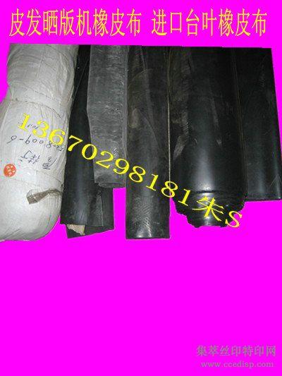 橡皮布晒版机橡皮布曝光机橡皮布进口台叶橡皮布