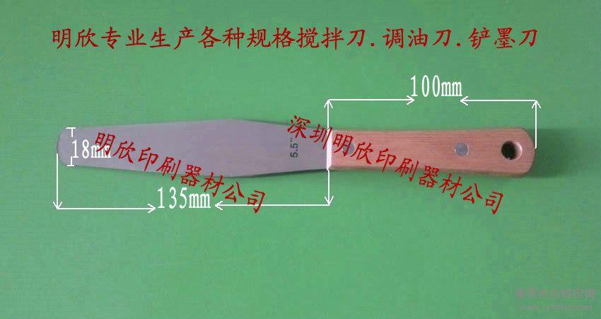 5.5不带撬搅拌刀/锡膏5寸调墨搅拌刀/锡膏调油刀