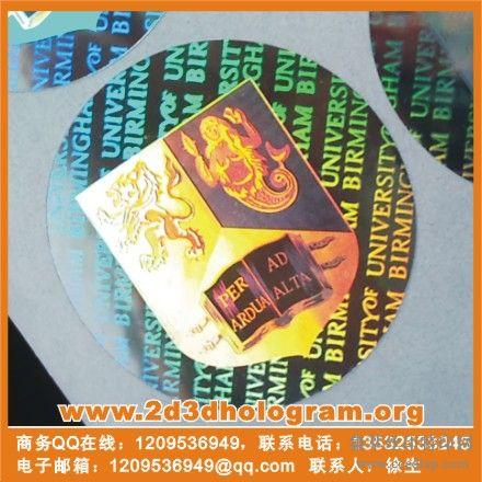 各种配件镭射全息防伪标镭射商标