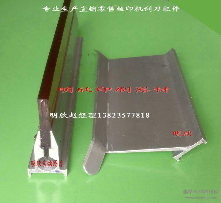 液晶显示屏丝印机刮刀柄/深圳明欣专业生产刮刀柄/刮墨刀