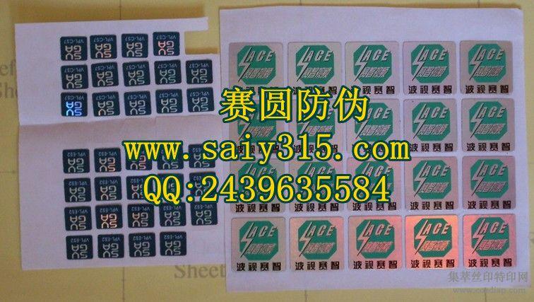 广州电器防伪商标型号|广州汽配防伪标签设计|防伪印刷