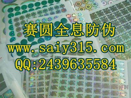 中山高难度手机包装盒加工 中山超小型版纹防伪商标印刷厂