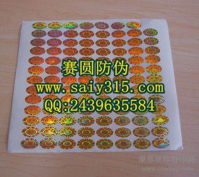 深圳优惠的国庆节礼品防伪标签生产厂家|欢迎来电15013712831
