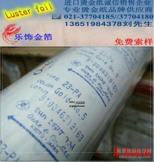 尾池23-PA用于PPASABS等软硬塑胶烫金纸