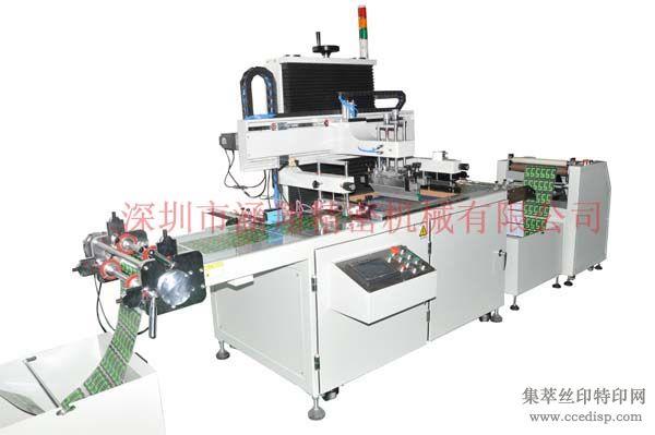 HX-4070SP全自动连续式丝网印刷机反机