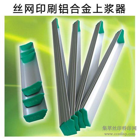 定制铝合金上浆器丝印上胶器刮勺刮斗感光胶工具丝网印刷