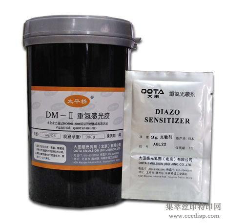 丝印水性重氮感光胶丝印感光浆丝网印刷机用丝印网版材料