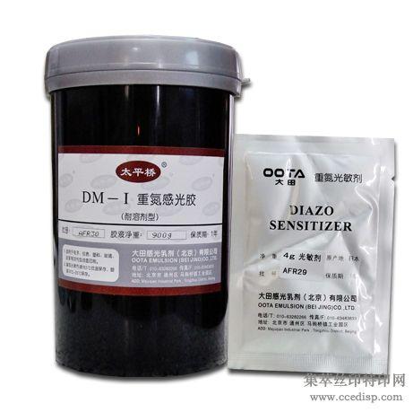丝印油性重氮感光胶丝印感光浆丝网印刷机用丝印网版材料