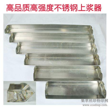 25cm不锈钢上浆器感光胶上胶器丝印刮斗胶勺感光浆工具