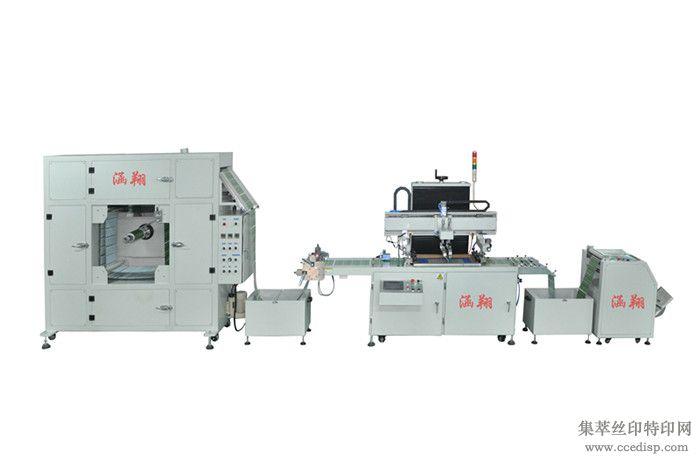 HX-4070SP全自动连续式丝网印刷机