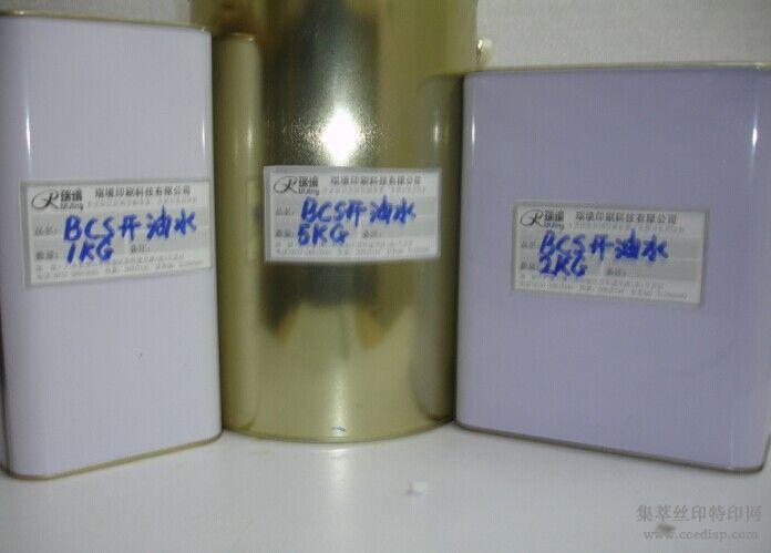 (稀释剂783#开油水,防白水,洗网水,调墨油水转印油墨系列