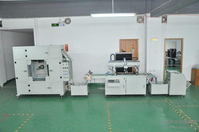 深圳涵翔全自动丝网印刷机