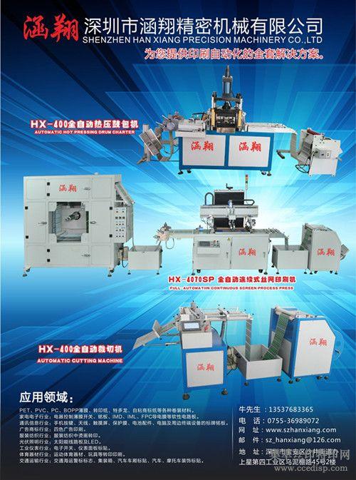 供应涵翔全自动裁切机鼓包机丝网印刷机