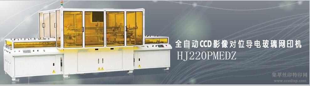 LCD液晶显示器触摸屏玻璃丝印机寻求玻璃生产厂家合作