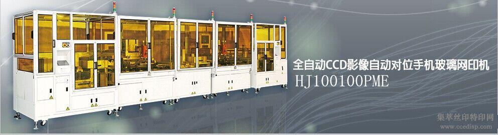 手机盖板丝印机/手机玻璃盖板丝网印刷机寻求触摸屏厂家合作