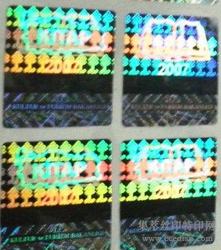 凹版纹理防伪标签激光镭射防伪标签