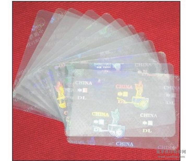 东莞全息防伪标签透明防伪标签