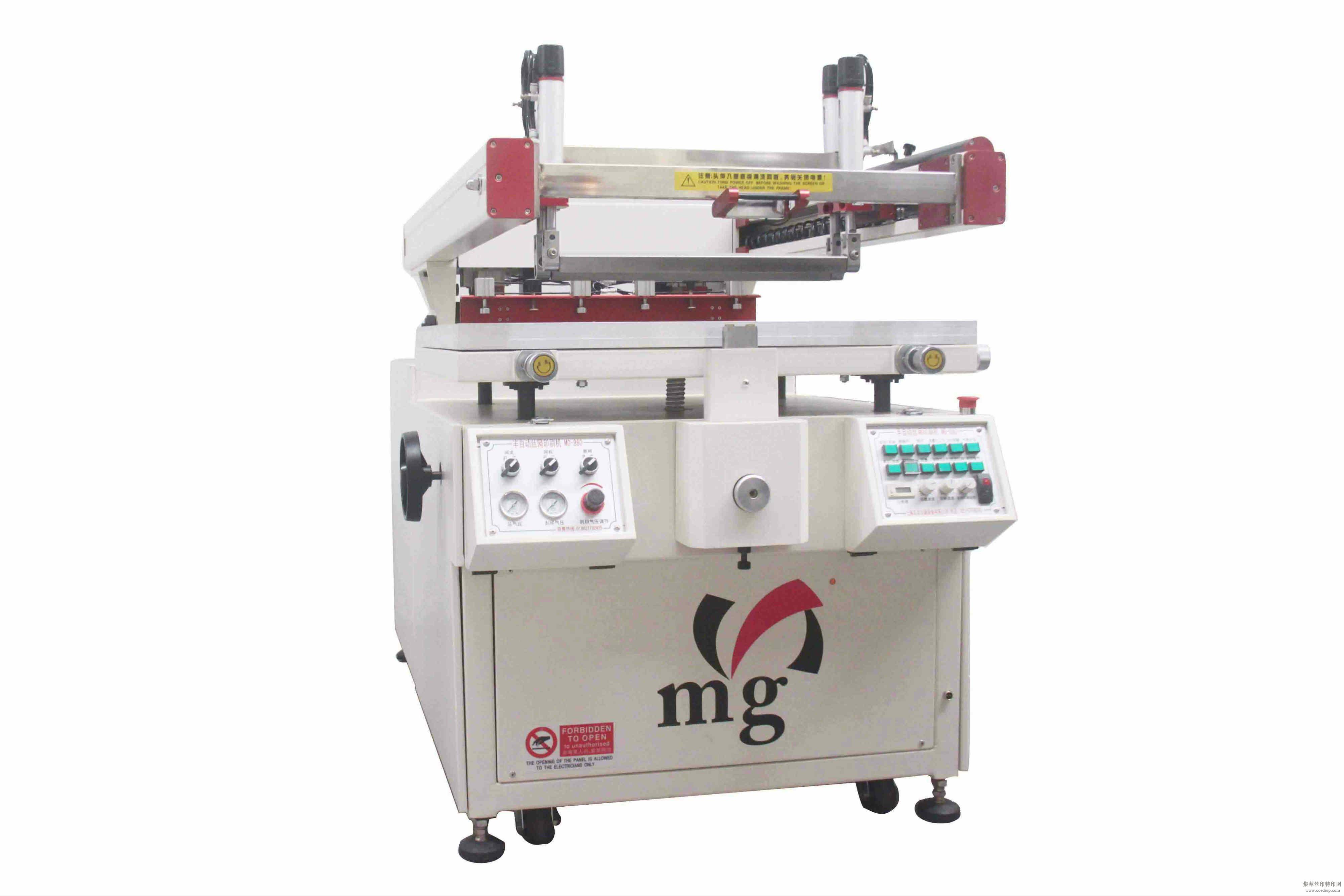 斜臂式半自动丝印机