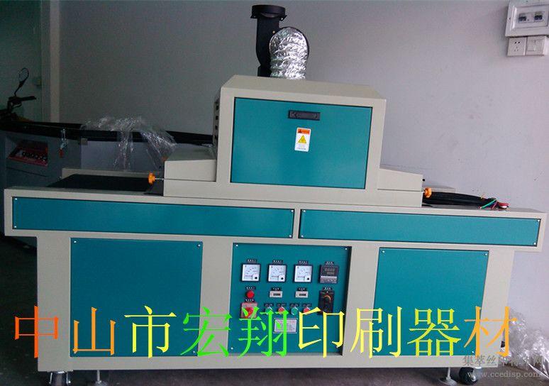 UV光固机,UV机,UV固化机