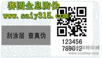 二维码防伪标签二维码防伪标签价格杭州防伪印刷厂