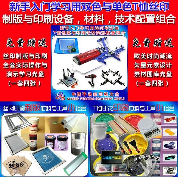 双色与单色T恤制版与印刷设备材料技术组合