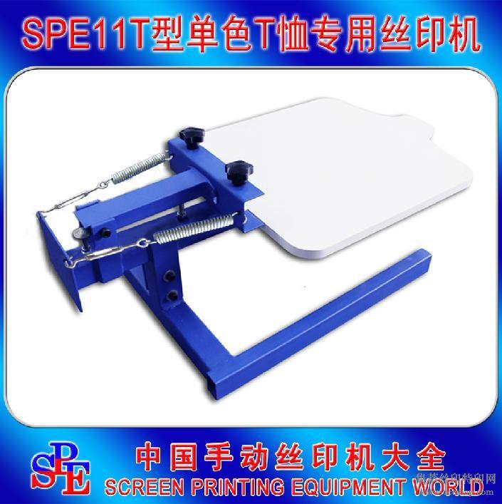 SPE11T(ASC11T)型单色T恤专用丝印机(可套印手印台)