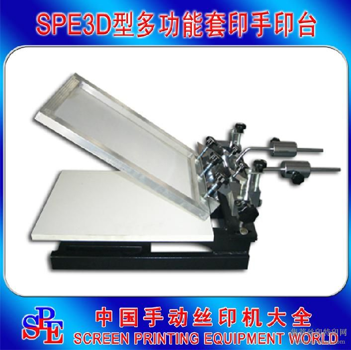 多功能套印丝印台/丝网印刷机/丝印机/附功能与实际使用视频