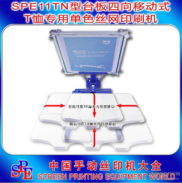 SPE11TN(ASC11TN)型台板可以移动T恤专用单色丝印机丝印
