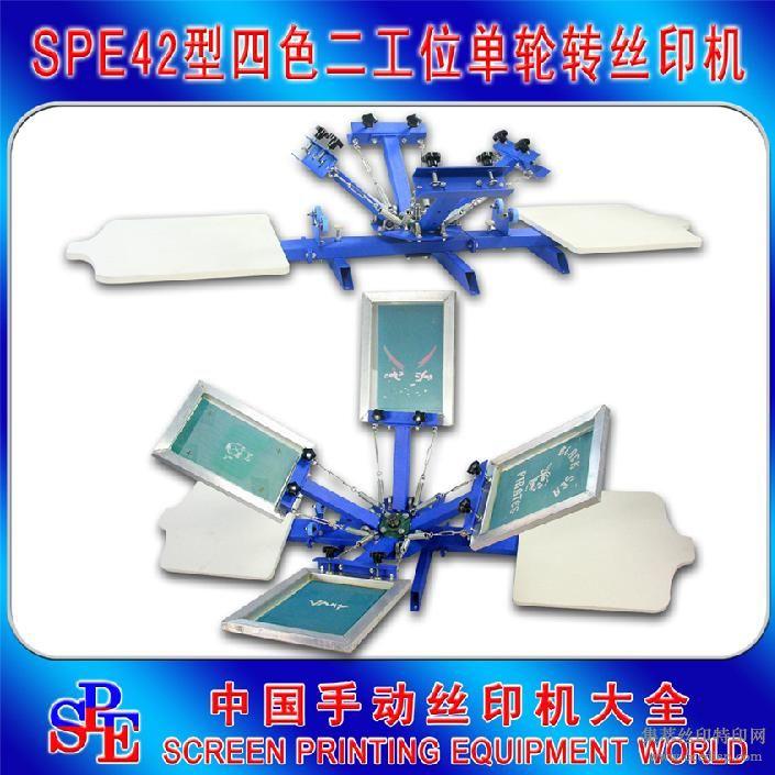 SPE42型四色二工位单轮转丝网印刷机丝印台附功能与操作视频