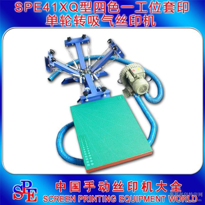SPE41XQ型四色一工位单轮转吸气丝印机吸气台
