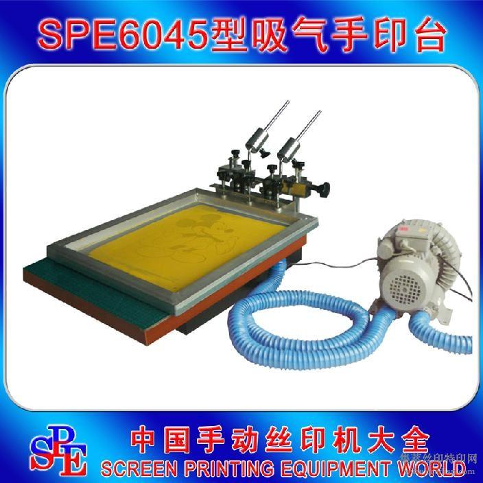 多功能套印吸气手印台/吸气丝印机/吸气印刷台附实际操作视频